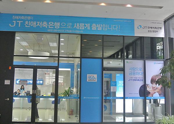JT親愛貯蓄銀行3