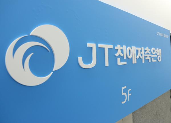 JT親愛貯蓄銀行10