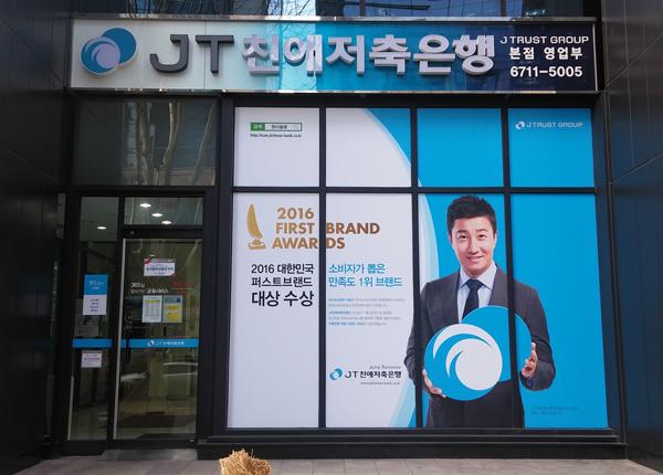 JT親愛貯蓄銀行2