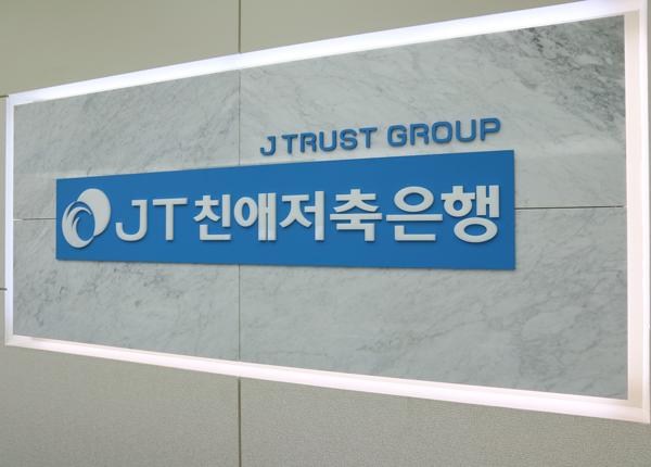 JT親愛貯蓄銀行6