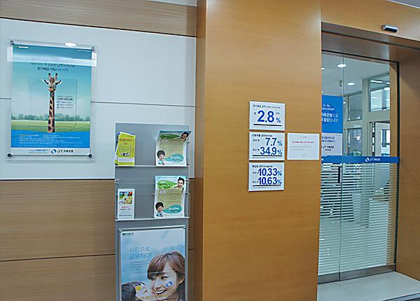 JT Savings Bank3