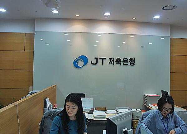 JT貯蓄銀行4